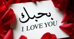 كلام رومنسي للزوج , عايزه كلام حب اقوله لزوجي