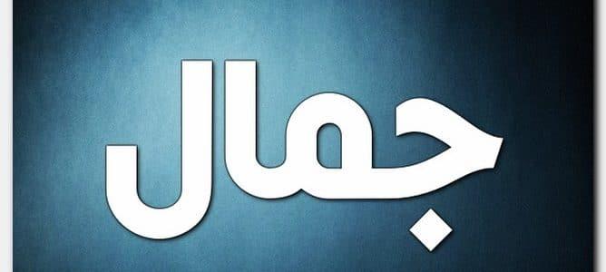 صورة اسماء اولاد بحرف الجيم , اسماء ولاد بحرف الجيم ومعناها