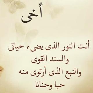 بالصور حكم عن الاخ , عبارات في حب الاخ هو السند 2823 2