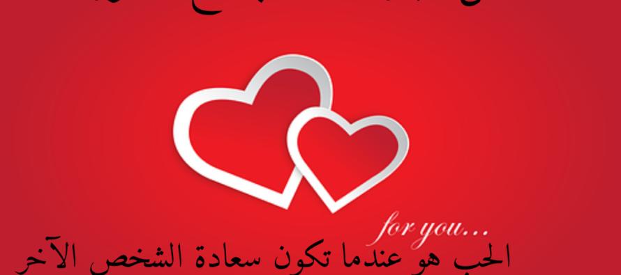 صورة احلى رسائل حب , اجمل كلام الحب الرومانسي والمسجات