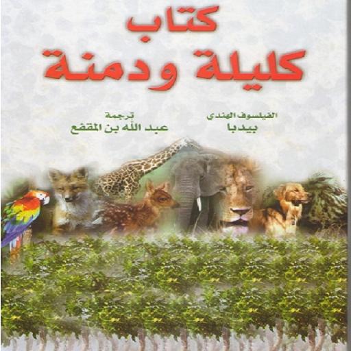 بالصور قصص كليلة ودمنة للاطفال , بالصور اروع قصص جاءت في كليلة و دمنة 2892 1