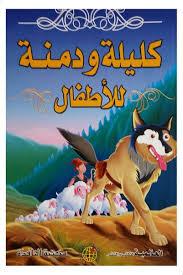 بالصور قصص كليلة ودمنة للاطفال , بالصور اروع قصص جاءت في كليلة و دمنة 2892 2