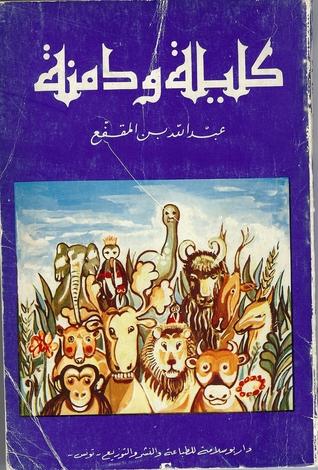 بالصور قصص كليلة ودمنة للاطفال , بالصور اروع قصص جاءت في كليلة و دمنة 2892 3
