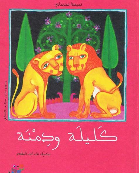 بالصور قصص كليلة ودمنة للاطفال , بالصور اروع قصص جاءت في كليلة و دمنة 2892 5