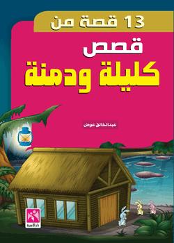 بالصور قصص كليلة ودمنة للاطفال , بالصور اروع قصص جاءت في كليلة و دمنة 2892