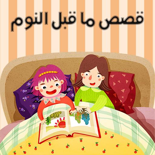 صور حكايات للاطفال قبل النوم , اروع حكايات للاطفال قبل النوم