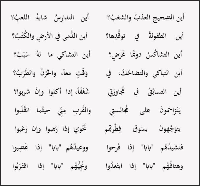 بالصور قصائد غزليه فاحشه , احسن ما قاله العرب من الغزل الصريح 2900 3