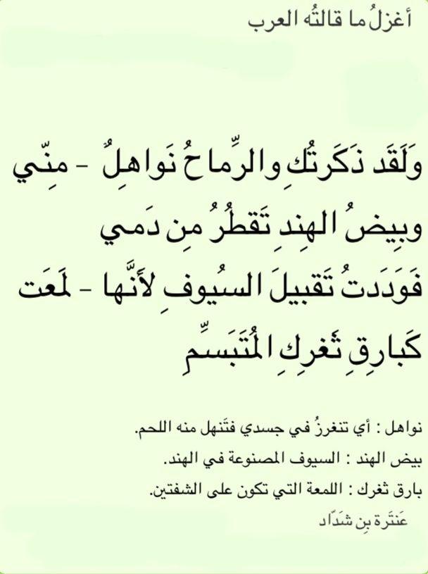 بالصور قصائد غزليه فاحشه , احسن ما قاله العرب من الغزل الصريح 2900 4