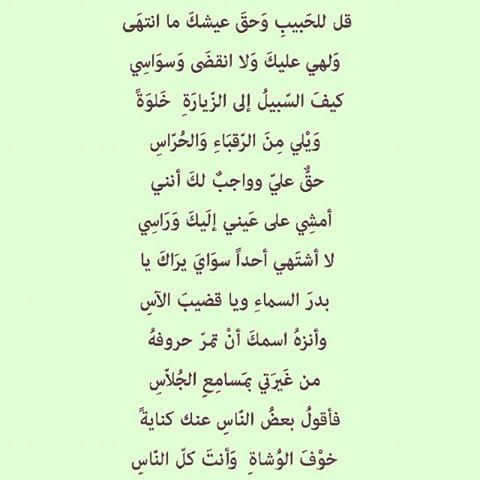 بالصور قصائد غزليه فاحشه , احسن ما قاله العرب من الغزل الصريح 2900 5