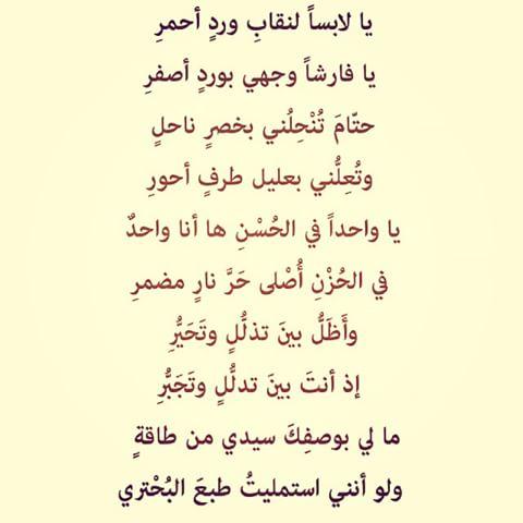 بالصور قصائد غزليه فاحشه , احسن ما قاله العرب من الغزل الصريح 2900 6