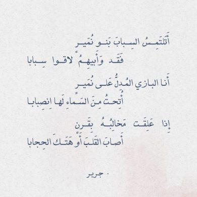 بالصور قصائد غزليه فاحشه , احسن ما قاله العرب من الغزل الصريح 2900 7