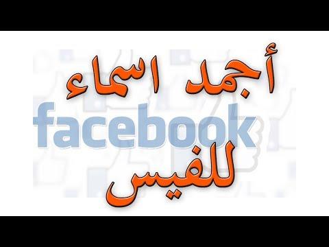 اجمل اسماء فيس بوك اجدد اسماء لاكونتات فيس بوك واحلها رهيبه