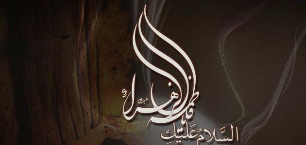 صور كيف ماتت فاطمة الزهراء عند اهل السنة , فاطمه الزهراء بنت اشرف الخلق