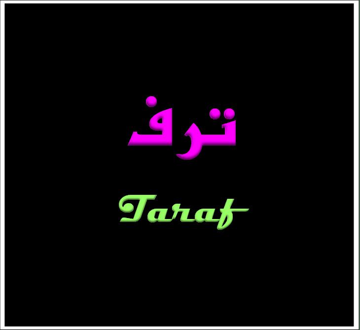 صورة معنى كلمة ترف , تعريف ومرادف الترف في اللغة العربية