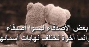 صورة خواطر عن الصديق الوفي , صديقي يا سندي في الحياه احبك كثيرا