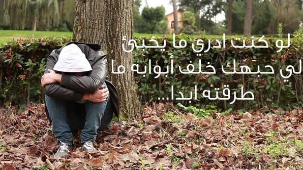 صور رسائل حب حزن , عبارات ورسائل حزينه عن الحب