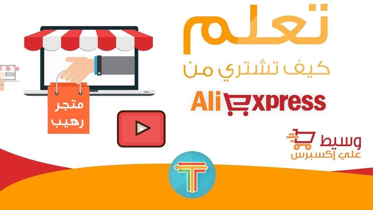 صورة علي اكسبرس اكسسوارات بالعربي , ارخص الاسعار علي الاكسبرس