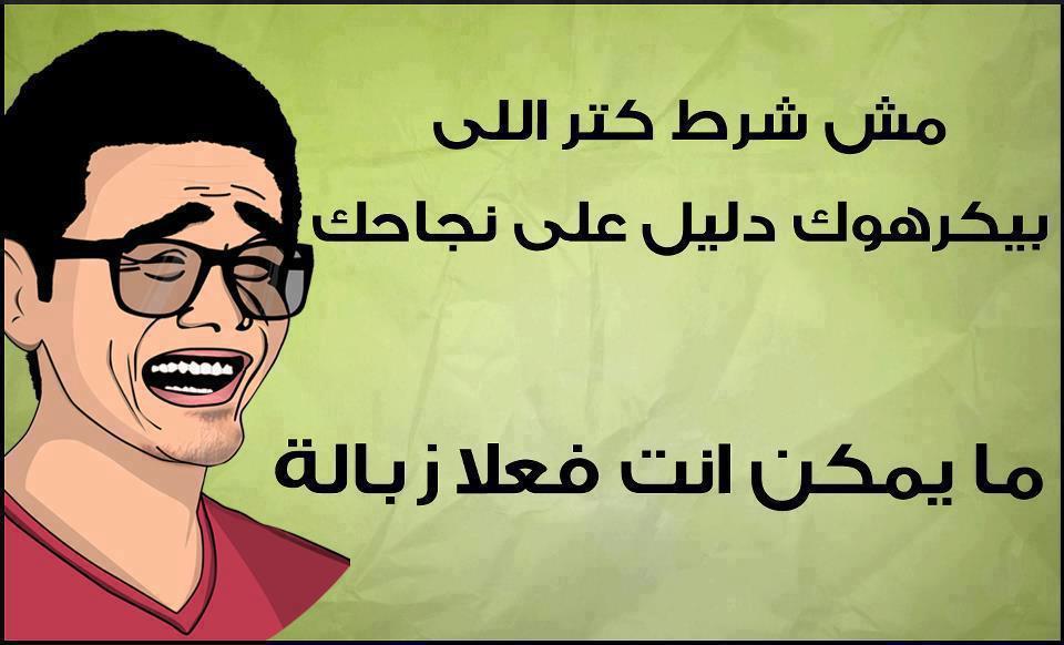صورة نكت خليجيه تموت من الضحك , صور كوميدية عن النكت الخليجية