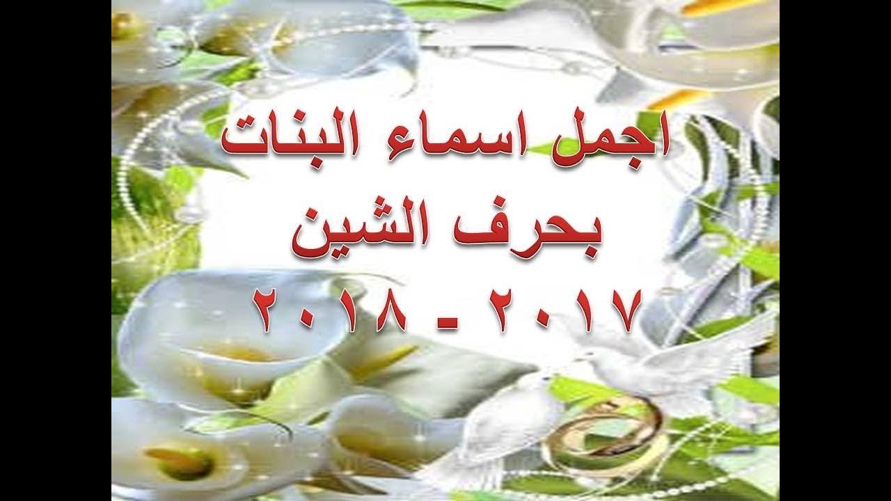 صورة اسماء بنات تبدا بحرف السين , مواليد تبدا اسمائها بالسين