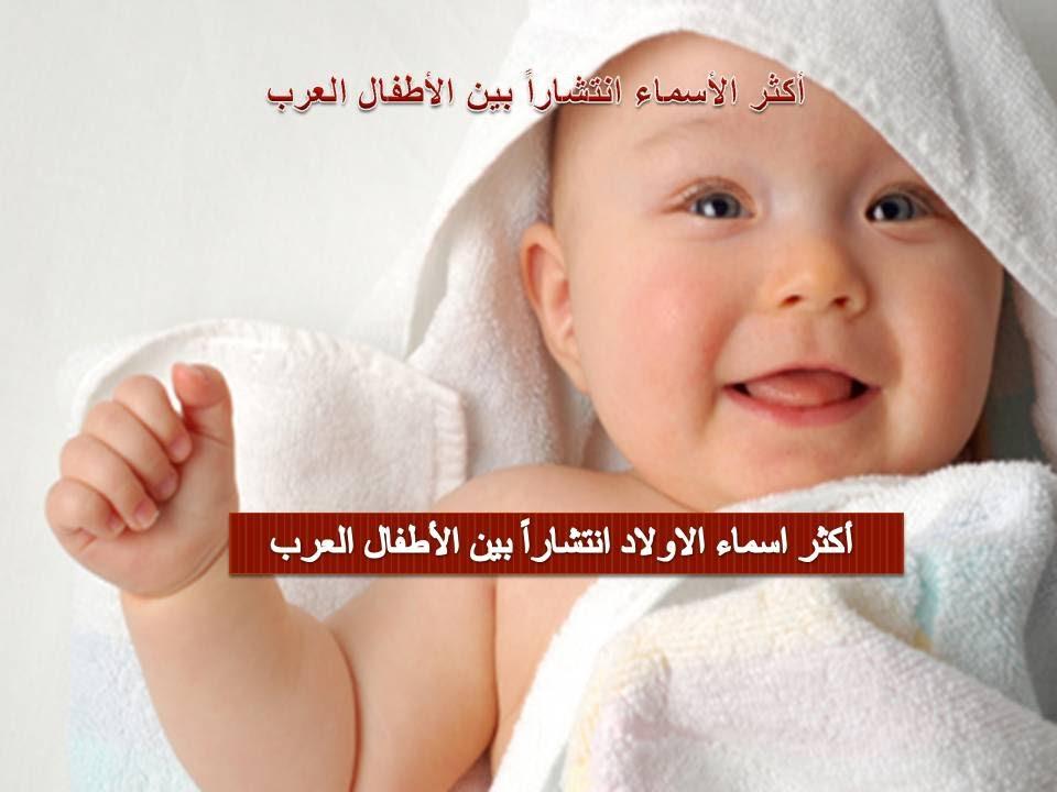 صورة اسماء اطفال عربية , اسماء بنات واولاد من اصول عربية