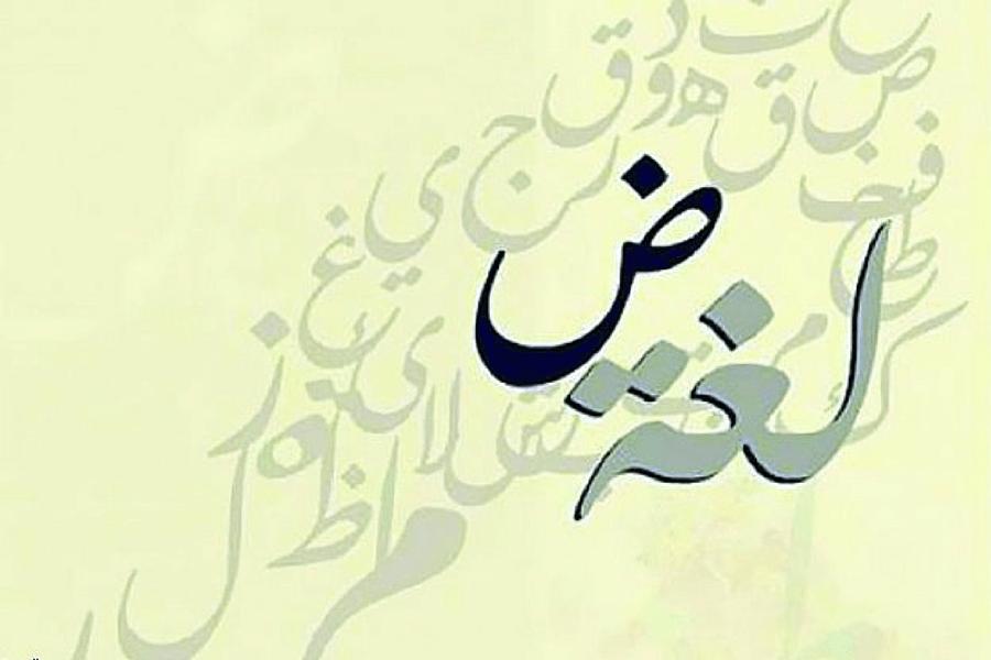 صورة مقدمة جميلة عن اللغة العربية , موضوع عن لغتنا العربية