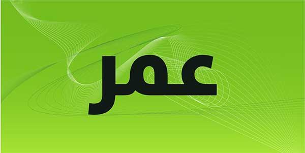 صورة اسم عمر في المنام , رؤية اسم عمر في الحلم