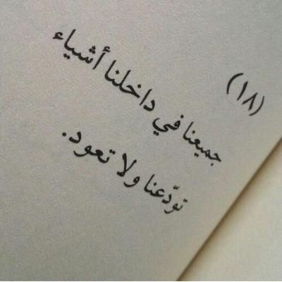 صورة كلمات عن الرحيل والفراق , كلمات حزينة عن الفراق
