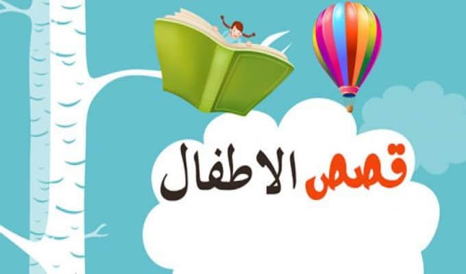صورة قصص اطفال عربيه , قصة قصيرة للاطفال