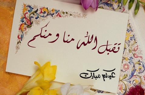 صورة صورة تهنئة بعيد الفطر , اجمل التهاني بعيد الفطر 4110 2