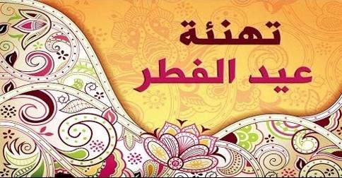 صورة صورة تهنئة بعيد الفطر , اجمل التهاني بعيد الفطر 4110 3