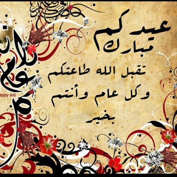 صورة صورة تهنئة بعيد الفطر , اجمل التهاني بعيد الفطر 4110 4