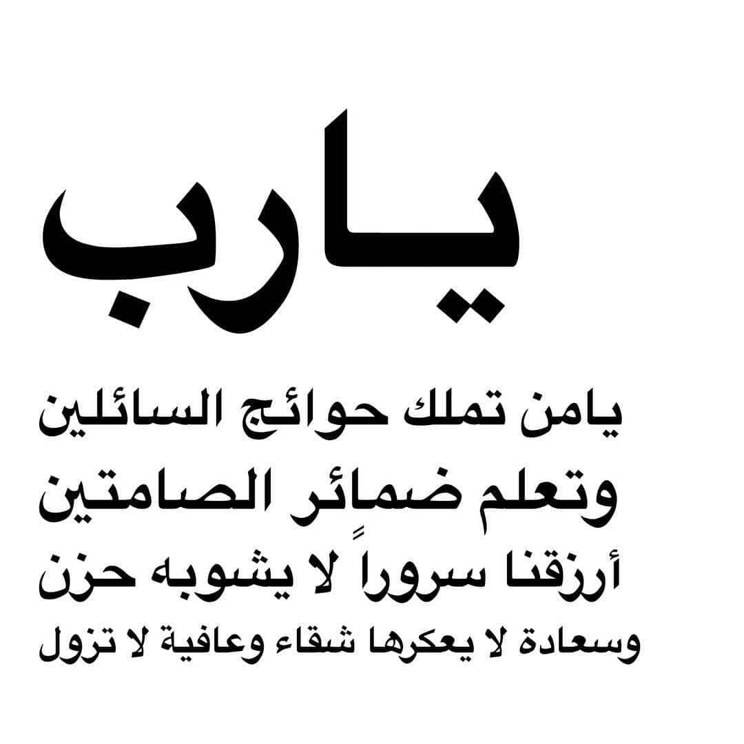 صورة دعاء رد الغائب , المفقود امام العين