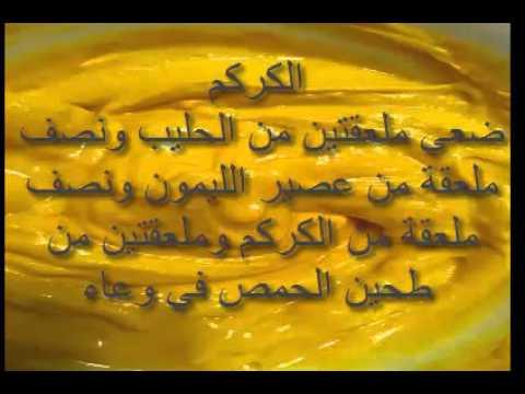 صورة وصفة الكركم لتبييض الوجه , خلطات طبيعية
