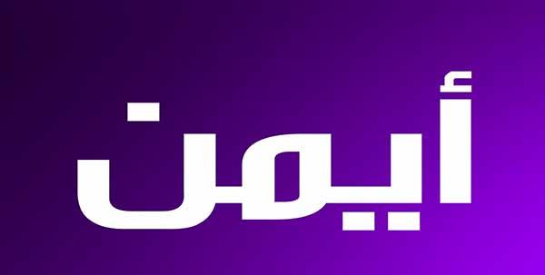 صورة اسماء اولاد تبدا بحرف الالف , مسميات روعه