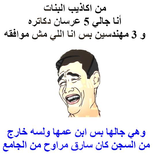 بالصور كلام مصري مضحك , نكت مضحكة 5551 1