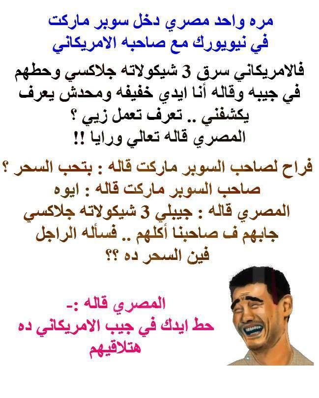 بالصور كلام مصري مضحك , نكت مضحكة 5551 10