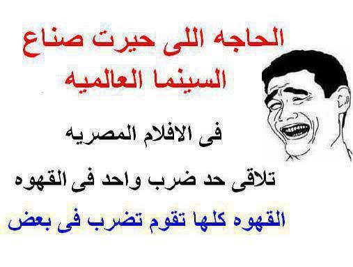 بالصور كلام مصري مضحك , نكت مضحكة 5551 11