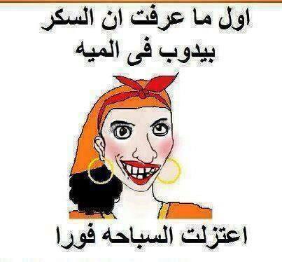 صورة كلام مصري مضحك , نكت مضحكة