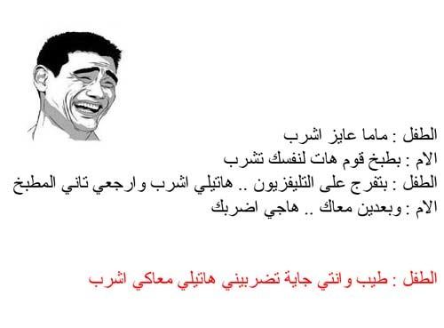 بالصور كلام مصري مضحك , نكت مضحكة 5551 5