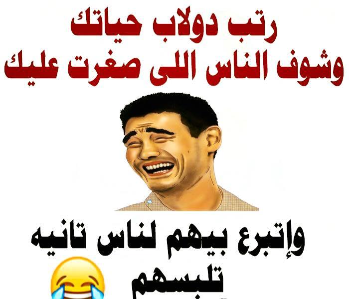 بالصور كلام مصري مضحك , نكت مضحكة 5551 6