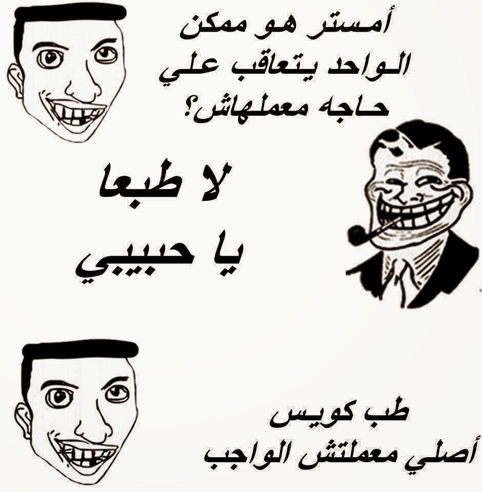 بالصور كلام مصري مضحك , نكت مضحكة 5551 7