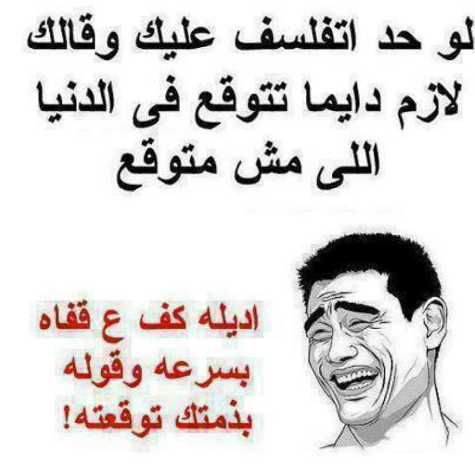 بالصور كلام مصري مضحك , نكت مضحكة 5551 8