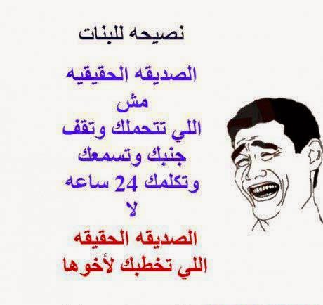 بالصور كلام مصري مضحك , نكت مضحكة 5551 9