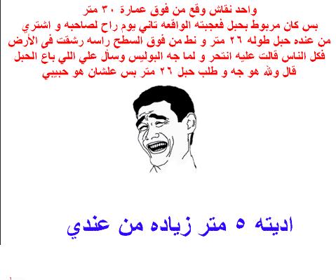 بالصور كلام مصري مضحك , نكت مضحكة 5551