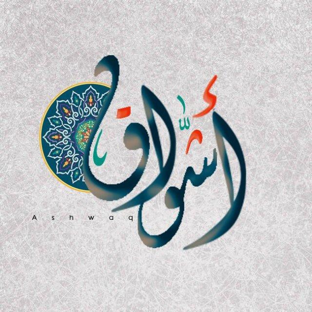 صورة صور اسم اشواق , تصميمات مميزه لاسم اشواق