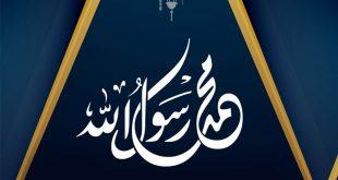 بالصور تهنئة المولد النبوي , كيف نحتفل بميلاد النبي 6413 12 310x165