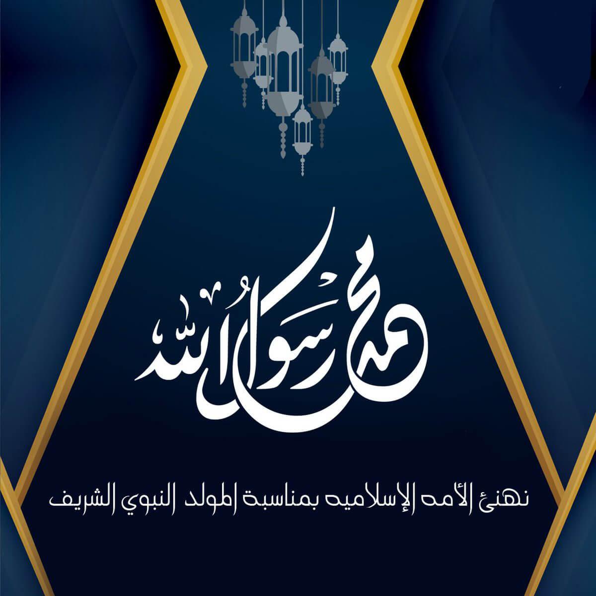 صورة تهنئة المولد النبوي , كيف نحتفل بميلاد النبي