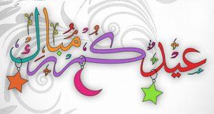 صورة تهنئة بالعيد متحركة , اجمل صور للمباركة بالعيد
