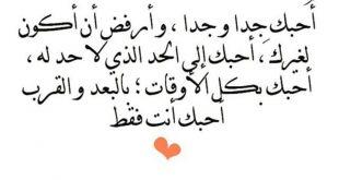 بالصور رسائل حب ساخنة جزائرية , عبارات وكلمات عن الحب القوي 6428 11 310x165