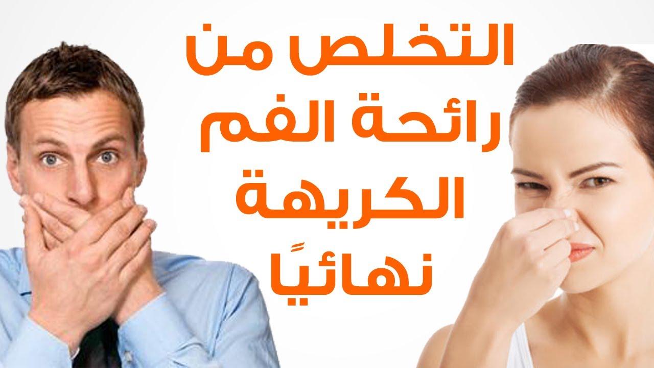 صورة التخلص من رائحة الفم , الفم له رائح كريهة كفية القضاء عليها
